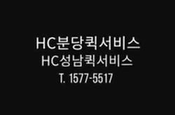 HC테마_성남분당퀵서비스1577-5517