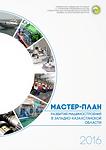 2016 - Мастер-план развития машиностроен