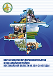 2013 - КРП в Костанайском районе Костана