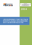 2014 - Молодежные субкультуры и неформал