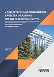 2014 - Общественный мониторинг качества