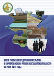 2013 - КРП в Карабалыкском районе Костан