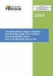 2014 - Мониторинг общественно-политическ