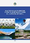 2014 - Мастер-план развития туристской и