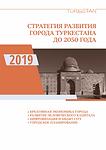 Стратегия - Туркестан.png