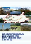 2013 - КРП в Катон-Карагайском районе ВК