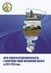 2013 - КРП в Карасуском районе Костанайс