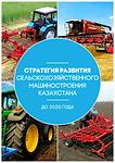 2016 - Стратегия развития сельскохозяйст