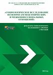 2013 - Социологическое исследование по в