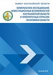 2012 - Комплексное исследование инвест.в
