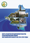 2013 - КРП в Житикаринском районе Костан