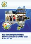 2013 - КРП в Наурзумском районе Костанай