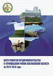 2013 - КРП в Узункольском районе Костана