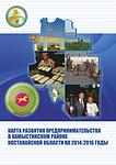 2013 - КРП в Камыстинском районе Костана