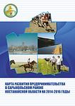 2013 - КРП в Сарыкольском районе Костана