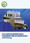 2013 - КРП в Денисовском районе Костанай