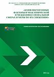 2011 - Конфликтогенные факторы в межэтни