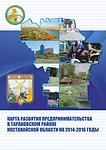 2013 - КРП в Тарановском районе Костанай