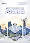 2015 - Определение индекса восприятия ко