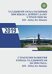 Стратегия - Талдыкорган.png