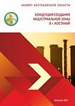 2012 - Концепция создания индустриальной