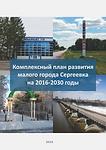 2015 - Комплексный план развития малого