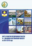 2013 - КРП в г. Лисаковск Костанайской о
