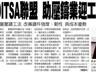 【新聞資訊】海大DITSA聯盟助壓鑄業迎工業4.0,獨特低含氣量壓鑄工法具成本優勢。