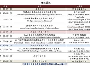 【活動資訊】2019-07-03 延長模具壽命先進技術研習會