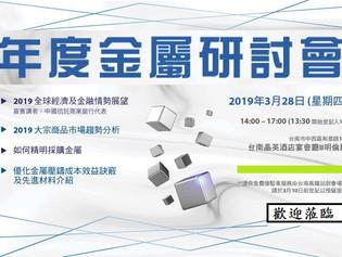 【轉載課程資訊】:2019-03-28 年度金屬研討會
