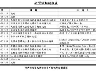 【活動資訊】2017臺灣先進壓鑄技術研習會