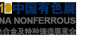 【國外展覽資訊】2019-07-17  中國有色合金及特種鑄造展覽會(CHINA NONFERROUS 2019)