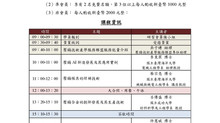 【活動資訊】2021壓鑄合金設計與模具維運研習會