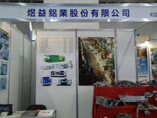 【會員動態】Taipei AMPA抵家速報:南港一館 K1220展位實況,煜益鋁業歡迎各界先進蒞臨交流。
