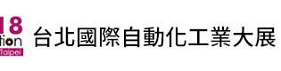 【國內展覽資訊】 2018 台北國際自動化工業大展