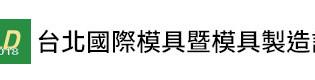 【國內展覽資訊】 2018  台北國際模具暨模具製造設備展