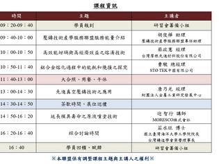 【活動資訊】2019-07-10 高效能熔解技術與先進真空壓鑄技術研習會