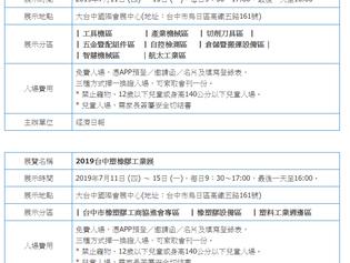 【國內展覽資訊】:2019-07-11 經濟日報台中自動化工業展(TIAE)&塑橡膠工業展