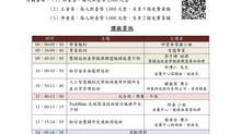 【活動資訊】2020-09-18 壓鑄技術價值創新研習會