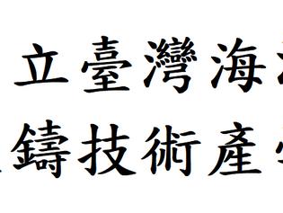 【徵才訊息】:國立台灣海洋大學機械系壓鑄技術產學服務聯盟誠徵研究夥伴。