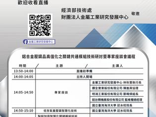 【活動資訊】110年鋁合金依品高值化之關鍵共通模組技術研討暨專家座談會