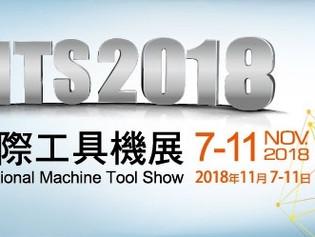 【國內展覽資訊】:2018-11-07 臺灣國際工具機展(TMTS 2018)