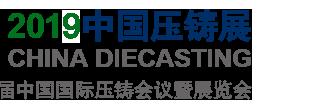 【國外展覽資訊】2019-07-17  第14屆中國國際壓鑄會議暨展覽會(CHINA DIECASTING 2019)