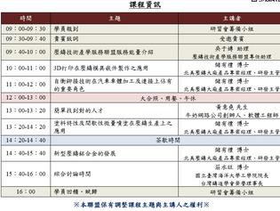 【活動資訊】2019-12-05 壓鑄創新先進技術研習會