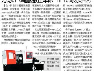 【會員動態】 高CP值親民機種布局台灣,助自動化智慧製造。