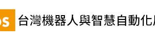【國內展覽資訊】 2018 台灣機器人與智慧自動化展(TAIROS)