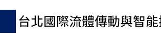 【國內展覽資訊】 2018 台北國際流體傳動與智能控制展(TFPE)