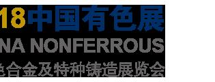 【國外展覽資訊】CHINA NONFERROUS  2018 中國有色合金及特種鑄造展覽會