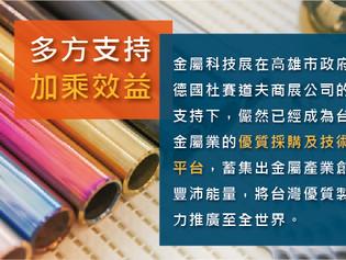 【國內展覽資訊】2017 台灣國際金屬科技展暨台灣工業製造技術設備展