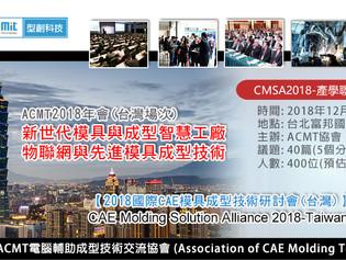 【轉載課程資訊】2018-12-12  國際CAE模具成型技術研討會(CMSA 2018 台灣場)